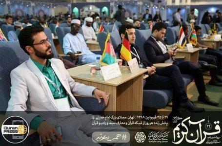 اختتامیه سیوششمین مسابقات بینالمللی قرآن کریم ایران