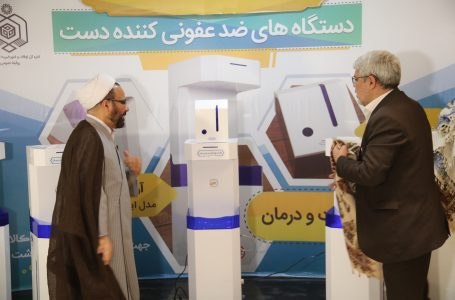 رونمایی از دستگاه هوشمند ضدعفونی کننده دست در اصفهان