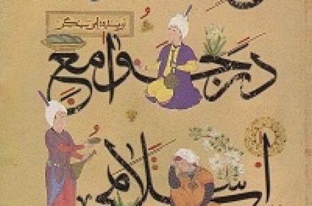 «خیریه در جوامع اسلامی»؛ فهمی جدید از نیکوکاری مسلمانان