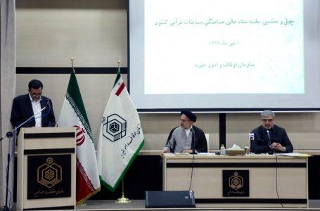 گزارش تصویری جلسه ستاد عالی هماهنگی مسابقات قرآنی کشور