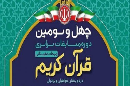 نتایج مسابقات قرآن منطقه اهواز اعلام شد