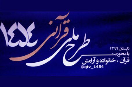 مشارکت سازمان اوقاف در اجرای طرح قرآنی 1454