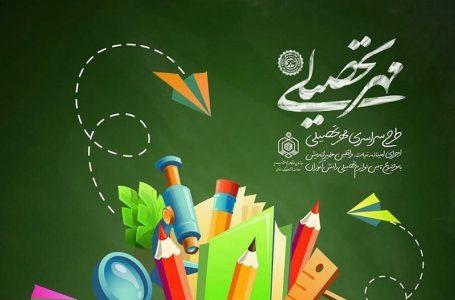 تسهیل مشارکت خیران در طرح «مهر تحصیلی» + شماره حساب هر استان