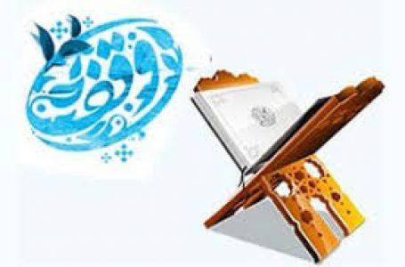 وقف برای قرآن؛ سنتی که باید احیا شود