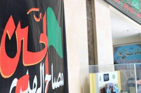سازمان اوقاف و امور خیریه همراه با سوگواران حسینی