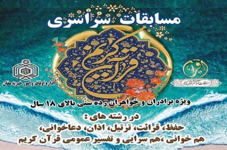 اعلام قرعههای تلاوت مسابقات سراسری قرآن + جدول