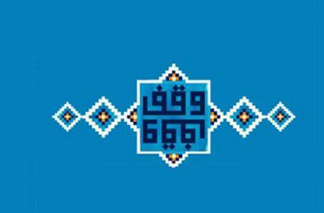 پخش ویژه برنامههای مستند ازشبکههای سیما پیرامون دهه وقف/ برگزاری نشست با نخبگان
