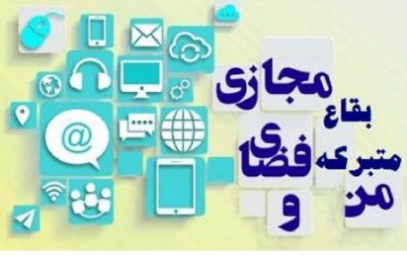 فضای مجازی پل ارتباطی 540 بقعه متبرکه با مردم