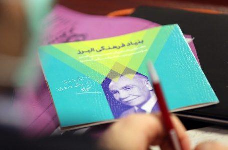 برگزاری نشست بنیاد فرهنگی البرز