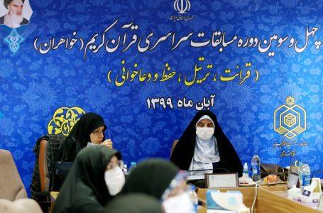 رقابت 149 نفر از بانوان در مسابقات سراسری قرآن