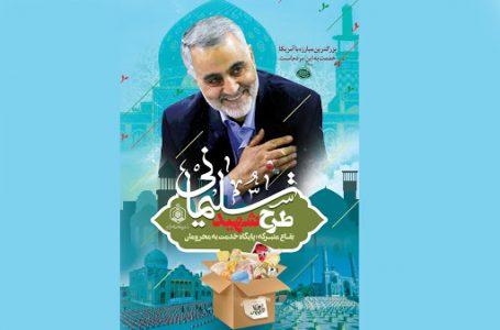 مراکز افق به یاد سردار دلها در خدمت به مردم کمر همت بستهاند