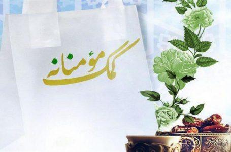 همدلی مؤمنانه برای کمک به نیازمندان در استان البرز