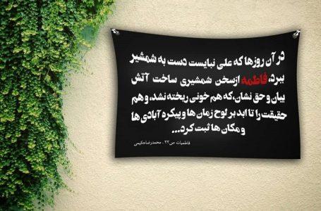حضرت زهرا(س)؛ الگوی زنان واقف