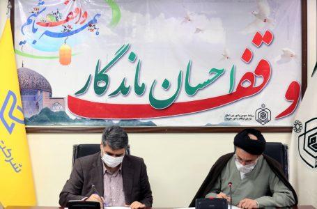 گزارش تصویری مراسم انعقاد تفاهم نامه میان سازمان اوقاف و امور خیریه و شرکت ملی پست کشور
