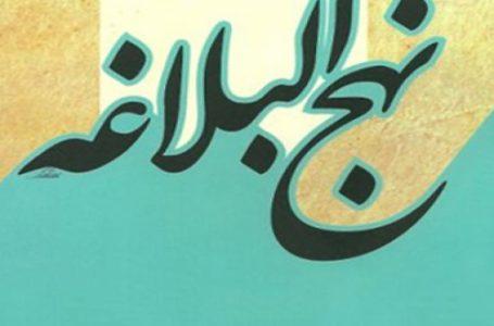 تشکیل مؤسسات مردمنهاد برای ترویج فرهنگ نهجالبلاغه از سوی اوقاف اصفهان