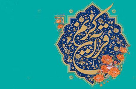 آغاز مرحله نیمهنهایی سیوهفتمین دوره مسابقات بینالمللی قرآن از 30 دیماه