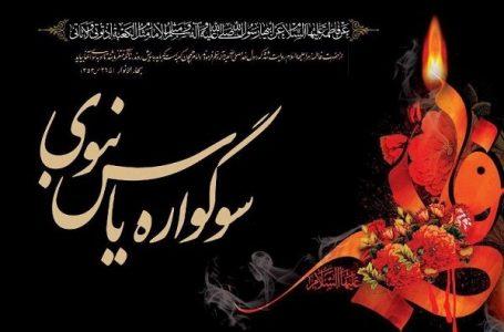 آیین «سوگواره یاس نبوی» در یک هزار بقعه متبرکه برگزار میشود