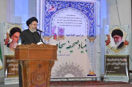 بنیاد «صحیفه سجادیه» در آذربایجان شرقی افتتاح شد