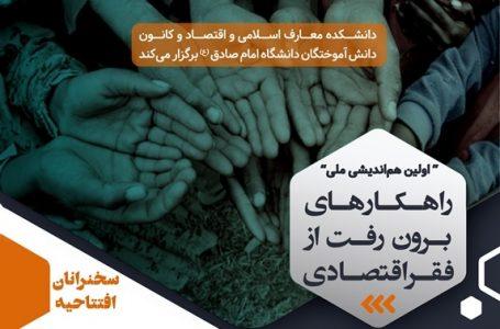 برگزاری اولین هماندیشی ملی راهکارهای برونرفت از فقر اقتصادی