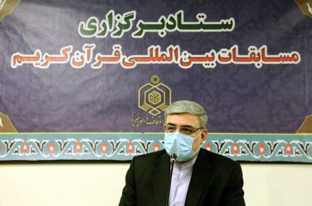 گزارش تصویری جلسه هماهنگی مرحله نهایی سیوهفتمین دوره مسابقات بینالمللی قرآن جمهوری اسلامی ایران