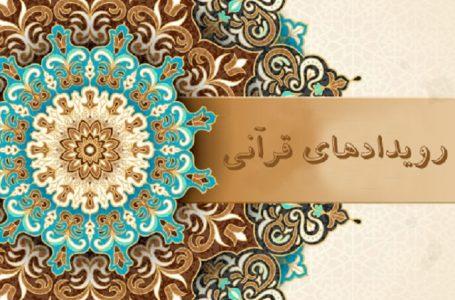 آزمون حفظ قرآن کریم ویژه کارکنان اوقاف کرمانشاه برگزار شد