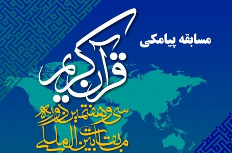 مسابقه پیامکی روز اول مسابقات بینالمللی قرآن