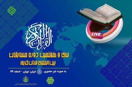 پخش مستقیم مسابقات بینالمللی قرآن کریم از کانالهای مجازی روابط عمومی سازمان اوقاف